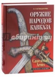 Caucasian Arms / Оружие народов Кавказа (подарочное издание)