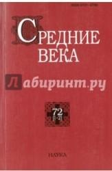 Средние века. Выпуск 72 (1-2)