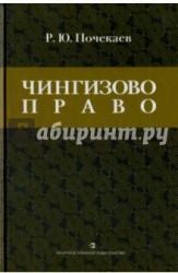 Чингизово право. Правовое наследие Монгольской империи в тюрко-татарских ханствах и государствах Центральной Азии
