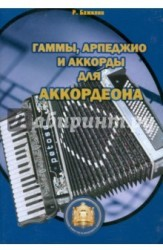 Гаммы, арпеджио и аккорды для готово-выборного аккордеона