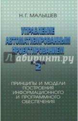 Управление автоматизированным проектированием. Книга 2. Принципы и модели построения информационного и программного обеспечения