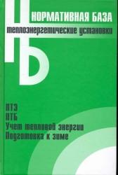 Теплоэнергетические установки Сборник норматвных документов