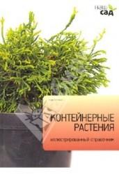 Контейнерные растения. Иллюстрированный справочник