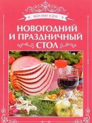 Вкусные идеи. Новогодний и праздничный стол