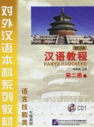 Chinese Course (Rus) 2A - CD/ Курс китайского языка - CD к Книге 2 Части 1 (аудиокурс)