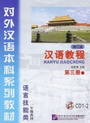Chinese Course (Rus) 3A - CD(2)/ Курс китайского языка - CD(2) к Книге 3 Части 1 (аудиокурс)