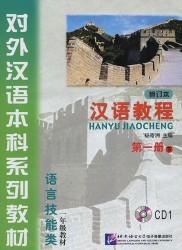 Chinese Course (Rus) 1B - CD/ Курс китайского языка - CD к Книге 1 Части 2 (аудиокурс)