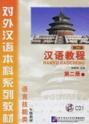 Chinese Course (Rus) 2B - CD/ Курс китайского языка - CD к Книге 2 Части 2 (аудиокурс)