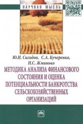 Методика анализа финансового состояния и оценка потенциальности банкротства сельскохозяйственных организаций: Монография