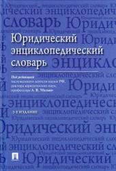 Юридический энциклопедический словарь / 2-е изд.