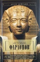 История фараонов. Правящие династии Раннего, Древнего и Среднего царств Египта. 3000—1800 гг. до нашей эры