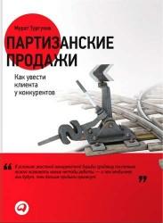 Партизанские продажи: Как увести клиента у конкурентов / 2-е изд.