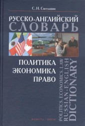 Политика. Экономика. Право. Русско-английский словарь / Politics. Economics. Law: Russian-English Dictionary