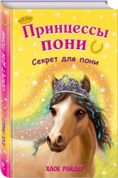 Секрет для пони