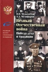 Великая Отечественная война. Победители духа и традиции