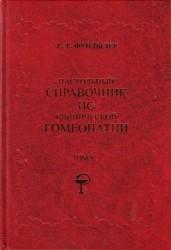 Настольный справочник по клинической гомеопатии. Т. 1 и 2 (комплект из двух книг)