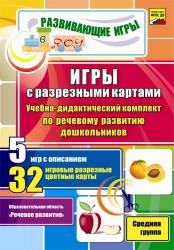 Игры с разрезными картами. Учебно-дидактический комплект по речевому развитию дошкольников: 5 игр с описанием. 32 игровые разрезные цветные карты. Средняя группа