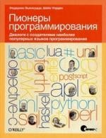 Пионеры программирования. Диалоги с создателями наиболее популярных языков программирования