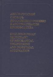 Англо-русский словарь по машиностроению и автоматизации производства / English-Russian Dictionary of Mechanical Engineering and Industrial Automation