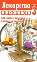 Лекарства и их аналоги. Как заменить дорогой препарат на дешевый. Выпуск 3