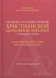 Греческо-русский словарь христианской церковной лексики с толковыми статьями. 4500 слов и выражений