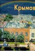 Николай Крымов: Альбом