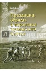 Праздники, обряды и верования чувашского народа