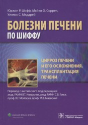 Цирроз печени и его осложнения. Трансплантация печени