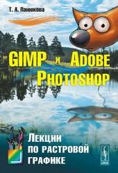 GIMP и Adobe Photoshop: Лекции по растровой графике / Изд.стереотип.