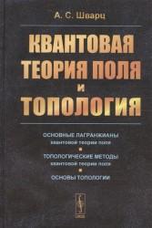 Квантовая теория поля и топология