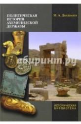 Политическая история Ахеменидской державы