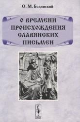 О времени происхождения славянских письмен