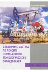 Справочник мастера по ремонту нефтегазового технологического оборудования. Учебно-практическое пособие