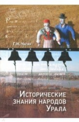 Исторические знания народов Урала в XIX - начале XXI века