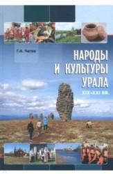 Народы и культуры Урала. XIX-XXI вв.