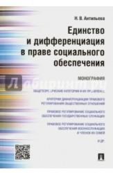 Единство и дифференциация в праве социального обеспечения. Монография
