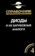 Диоды и их зарубежные аналоги. Справочник. В 3 томах. Том 4. Дополнительный