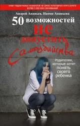 50 возможностей не допустить самоубийства. Родителям, которые хотят понять своего ребенка
