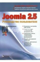Joomla 2.5. Руководство пользователя