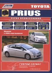 Toyota PRIUS в фотографиях. Модели c 2009 года выпуска. Руководство по ремонту и техническому обслуживанию