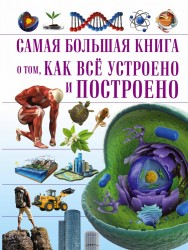 Самая большая книга о том, как всё устроено