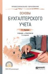 Основы бухгалтерского учета 2-е изд., пер. и доп. Учебник и практикум для СПО