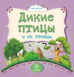 Дикие птицы и их птенцы: литературно-художественное издание для чтения родителями детям