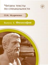 Философия. Учебное пособие по языку специальности