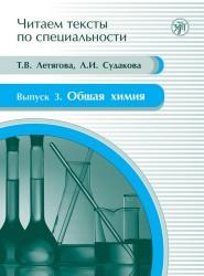 Читаем тексты по специальности. Выпуск 3. Общая химия. Учебное пособие