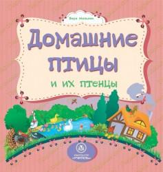 Домашние птицы и их птенцы: литературно-художественное издание для чтения родителями детям