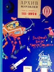 Архив Мурзилки. Том 2. В 2 книгах. Книга 2. Золотой век Мурзилки. 1966-1974