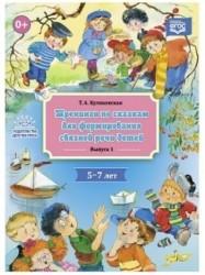 Тренинги по сказкам для формирования связной речи детей 5-7 лет. Выпуск 1