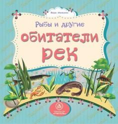 Рыбы и другие обитатели рек: литературно-художественное издание для чтения родителями детям