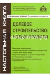 Долевое строительство: новые правила. 4-е изд., перераб. и доп